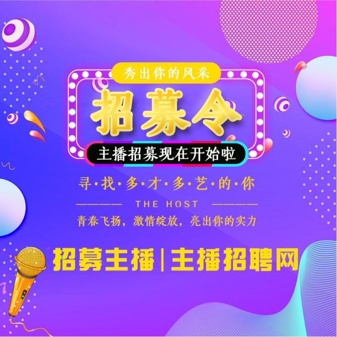 上海now公会招聘信息_虎牙-济南燊晟文化传播有限公司