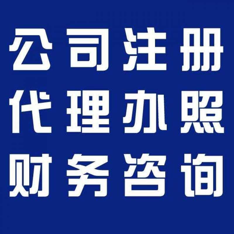 封丘代办营业执照公司_代办工商营业执照相关-河南名越企业管理服务有限公司