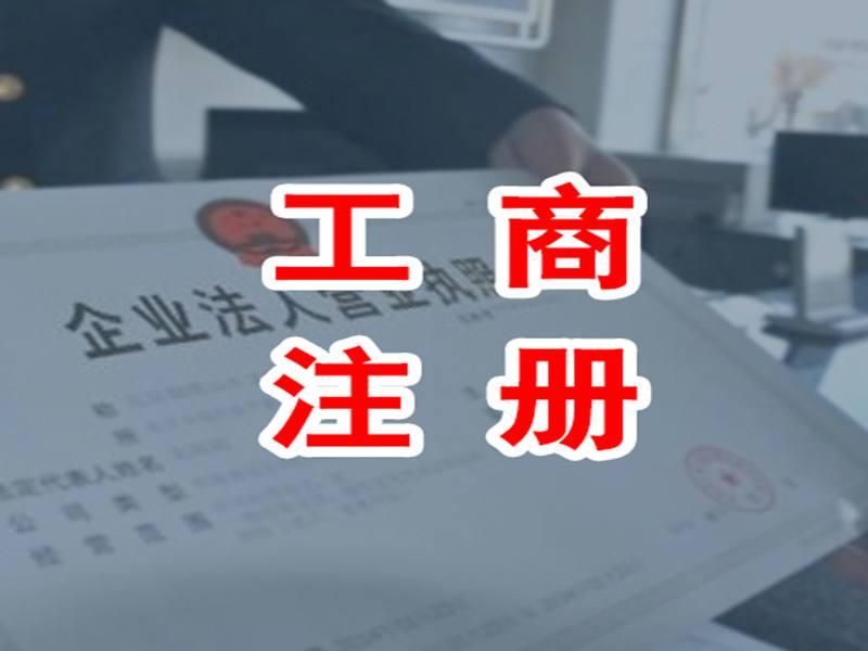 长垣工商变更机构_封丘服务项目合作-河南名越企业管理服务有限公司