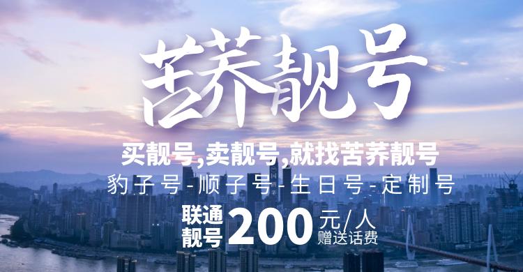 上海手机号网上选号_手机号多少钱相关-上海苦荞科技有限公司