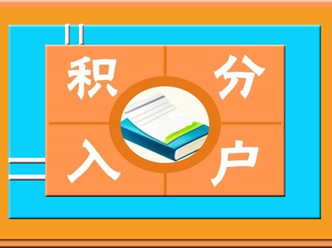 便捷深户办理公司_提供服务项目合作-深圳市鹏才信息咨询服务有限公司