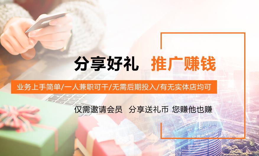 零基础互联网创业项目推荐_其它商务服务相关-青岛享一享科技有限公司