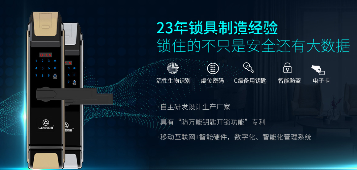 日照密码智能锁_智能安全锁相关-青岛众音科技发展有限公司