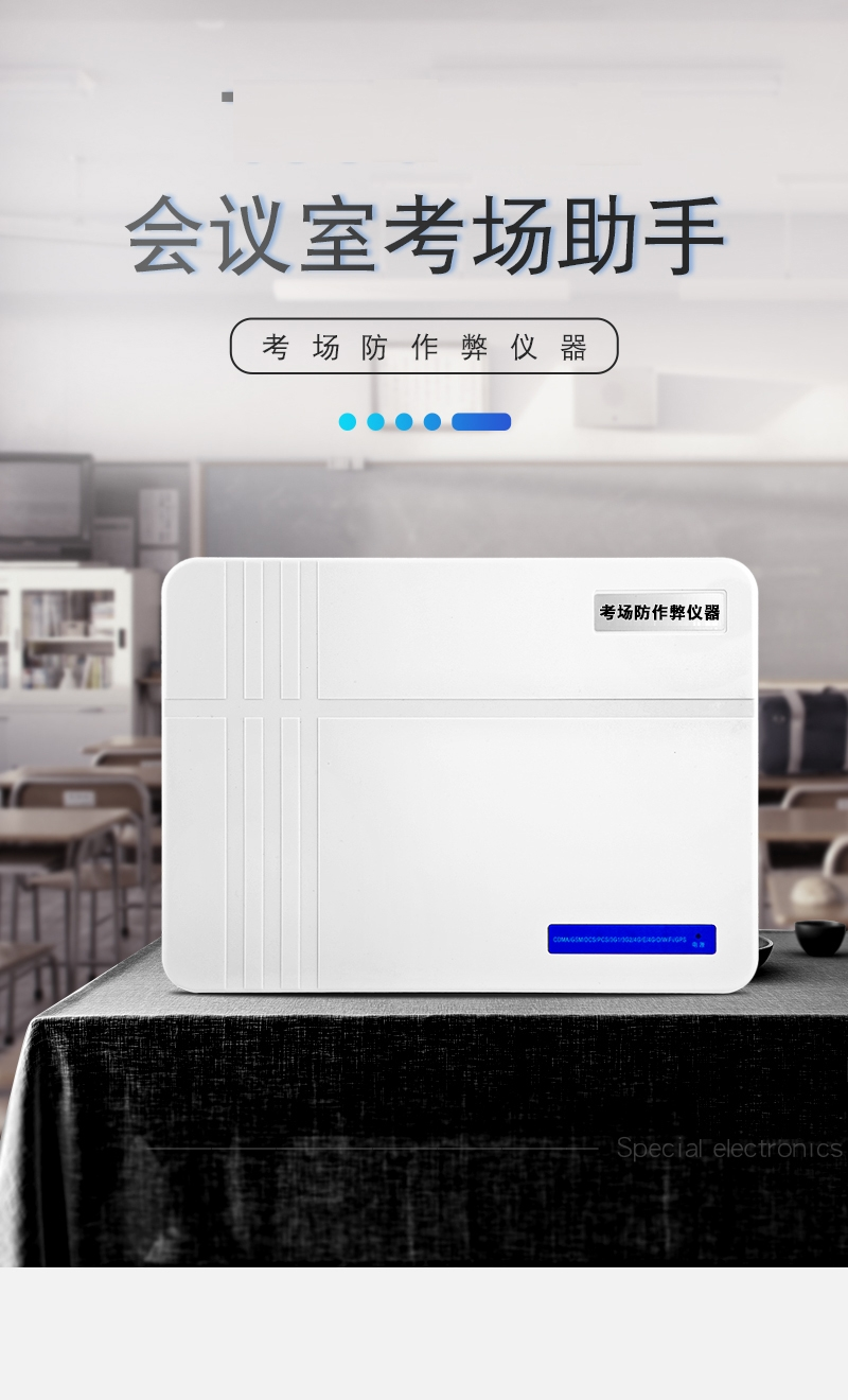 智能5G屏蔽器购买_手机信号屏蔽器-深圳市鸿杰电子有限公司
