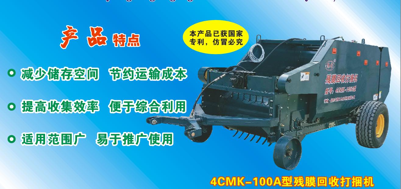 残膜回收打捆机厂家直销_西藏生产商-安阳市豫工农业机械有限公司