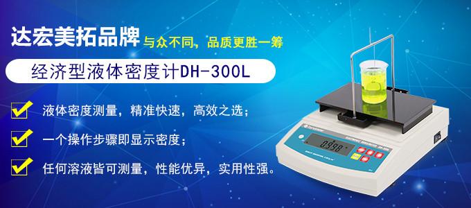 密度计商家_电线电缆-深圳达宏美拓密度测量仪器有限公司