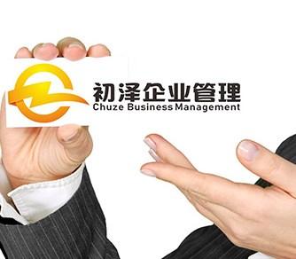 申请上海拍卖公司的条件_公司注册服务-初泽企业管理(上海)有限责任公司