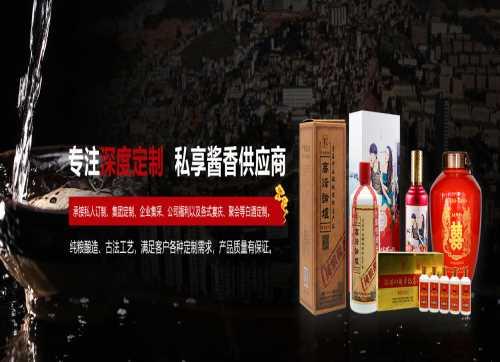 北京会议礼品白酒定制生产厂家_茅台定制白酒相关-贵州省仁怀市润行酒业有限公司