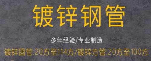 辽宁提供镀锌厂家_提供无缝钢管生产厂家-山东曾瑞钢管有限公司