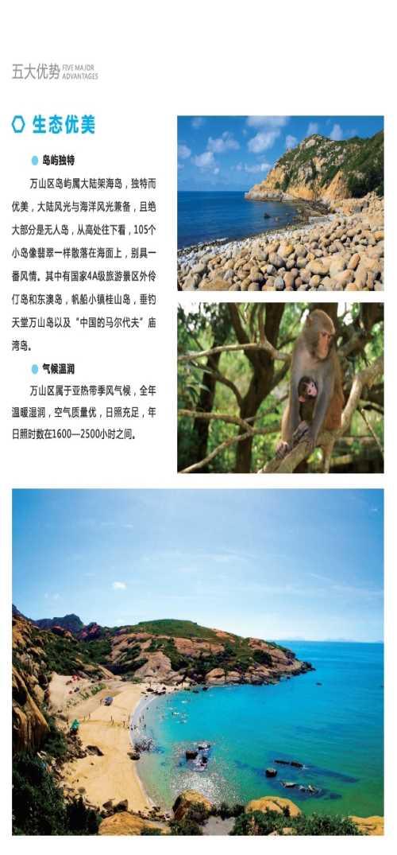 国内住宿排行榜_珠海旅游服务咨询电话-珠海万山海洋开发试验区