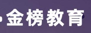 潍坊统招专升本咨询_统招专升本推荐相关-济南市历城金榜教育培训学校
