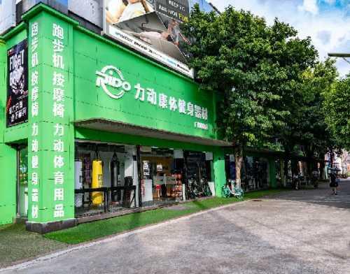 重庆跑步机十大排名_折叠跑步机相关-广州力动健康科技有限公司
