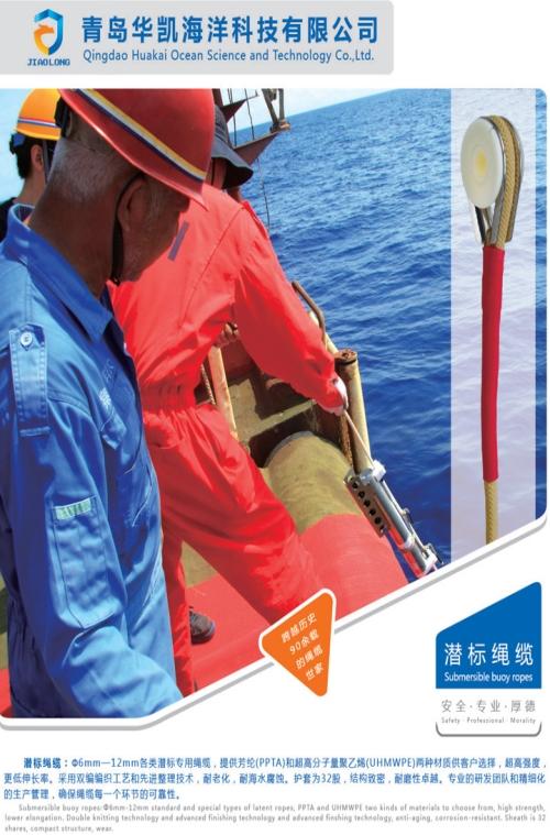 广东作战训练绳索批发_聚乙烯绳索相关-青岛华凯海洋科技有限公司