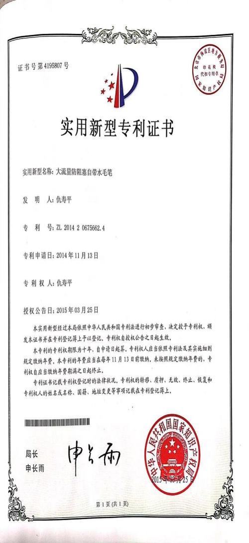 内蒙古自动储水毛笔哪种好_储水毛笔哪家好相关-济南羲之文具有限责任公司