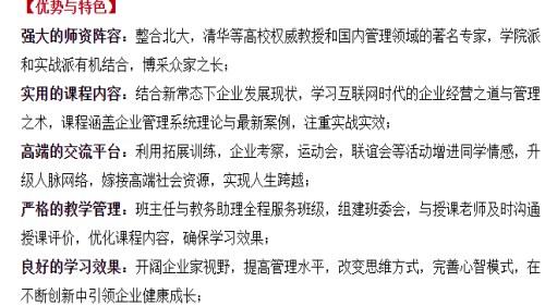 山东专业mba培训学习_mba考试相关-山东麦纳哲商学教育科技有限公司