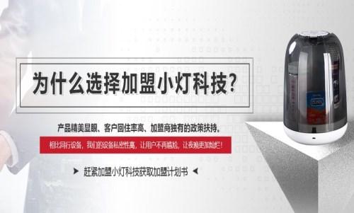 武漢酒店小型無人售貨機_酒店自動售貨機-武漢小燈科技有限公司