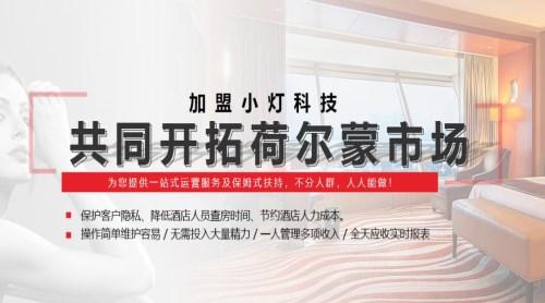 江西客房小型情趣用品售賣機報價_客房自動售貨機采購-武漢小燈科技有限公司