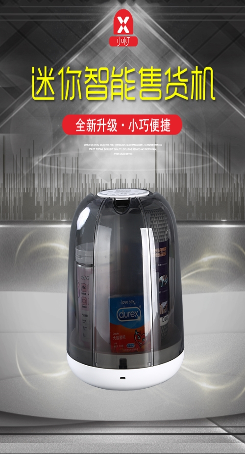 武漢酒店迷你無人售貨機生意好嗎_自動售貨機 無人相關-武漢小燈科技有限公司