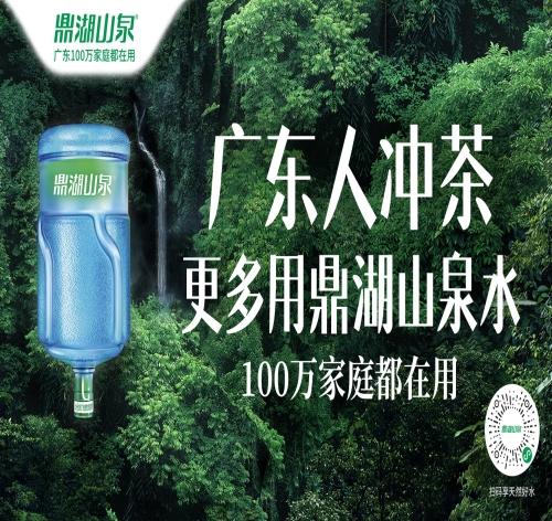 白云区桶装水订购电话_桶装水生产设备相关-广东鼎湖山泉有限公司