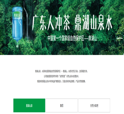 海珠区饮用水订水_海珠区食品饮料代理-广东鼎湖山泉有限公司