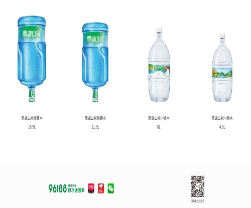 桶装水订水公司电话_食品饮料代理-广东鼎湖山泉有限公司