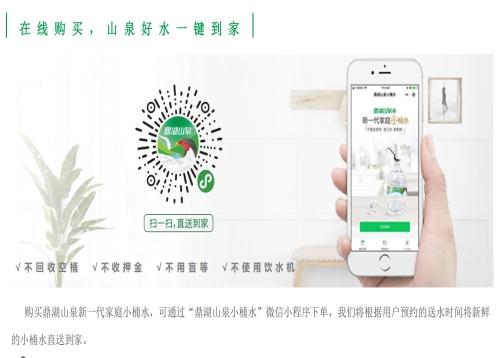 肇庆订水配送_番禺区食品饮料代理-广东鼎湖山泉有限公司