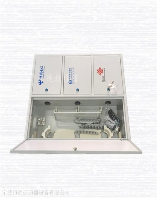 甘肃三网合一分纤箱报价_三网合一分纤箱生产商相关-宁波市远捷通信设备有限公司