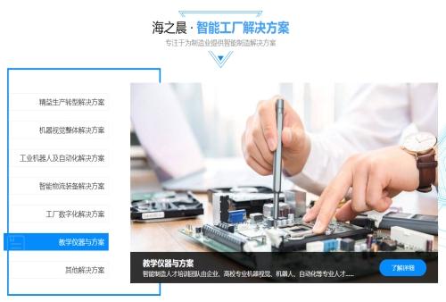 机器人 3d 视觉引导_海之晨视觉、图像传感器尺寸检查-青岛海之晨工业装备有限公司