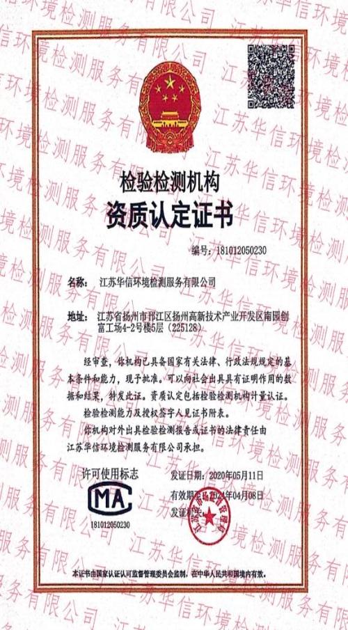洁净室检测第三方_洁净室检测费用相关-江苏华信环境检测服务有限公司