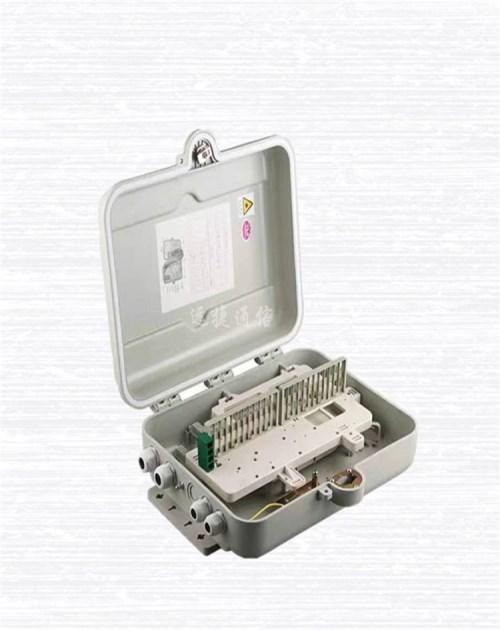 邵阳光纤分纤箱供应商_提供配线架货比三家-宁波市远捷通信设备有限公司