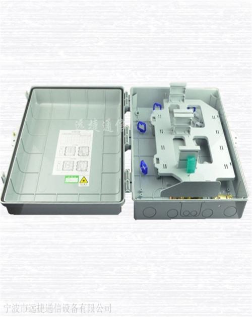 光纤分纤箱价格_光纤分纤箱销售相关-宁波市远捷通信设备有限公司