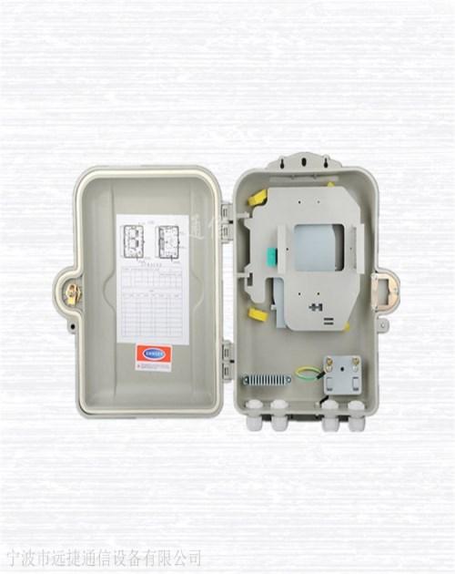 保山提供光纤分纤箱厂家直销_光纤分纤箱价格相关-宁波市远捷通信设备有限公司