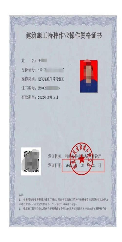 漯河塔吊指挥证几年复审一次_漯河-河南比利文教育科技有限公司