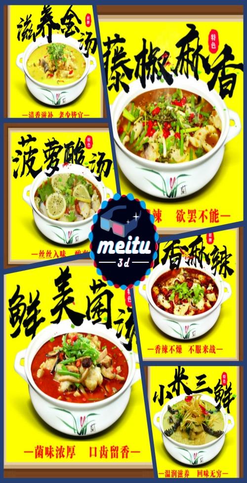 正宗六味豆花鱼招商电话_临汾餐饮娱乐加盟价格-山西淼丰湖餐饮管理有限公司
