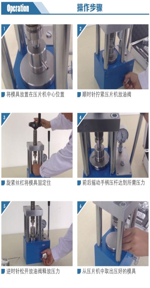 实验室小型台式红外粉末压片机_压片机相关-天津诺雷信达科技有限公司