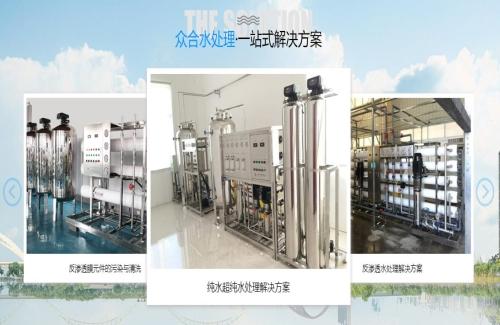 石家庄小型中空纤维超滤设备_中空纤维超滤相关-山东众合水处理设备有限公司