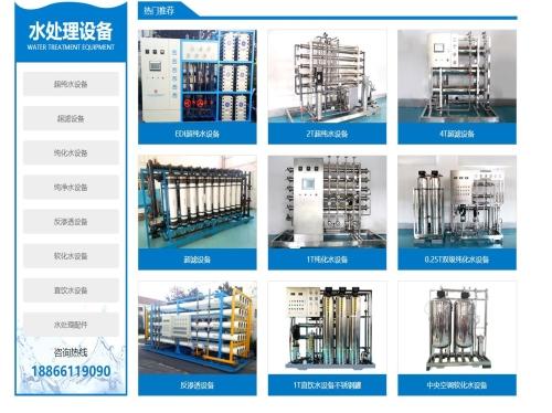 拉萨工业软化水设备多少钱_环保设备加工-山东众合水处理设备有限公司