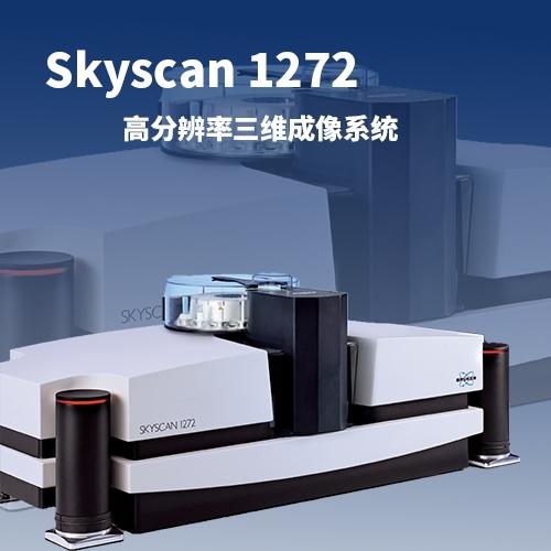提供布鲁克三维显微CTskyscan1272厂家直销_专业仪器仪表代理-束蕴仪器(上海)有限公司