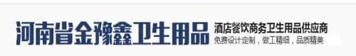 面巾纸定做出售_筷子餐饮服务哪家好-河南省金豫鑫卫生用品加工厂
