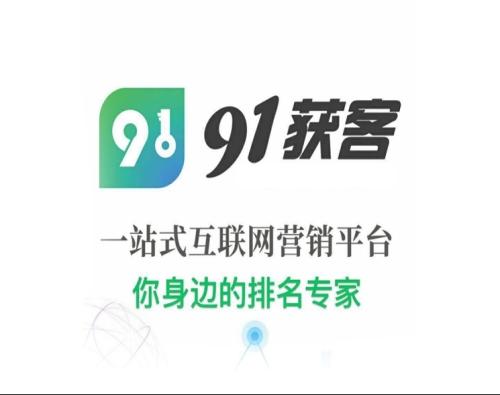 91获客_网络推广