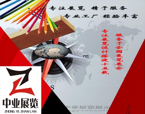 大型展览制作工厂_装饰展览会相关-哈尔滨中业展览展示有限公司