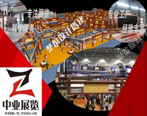 展台设计_哈洽会展览设计制作-哈尔滨中业展览展示有限公司