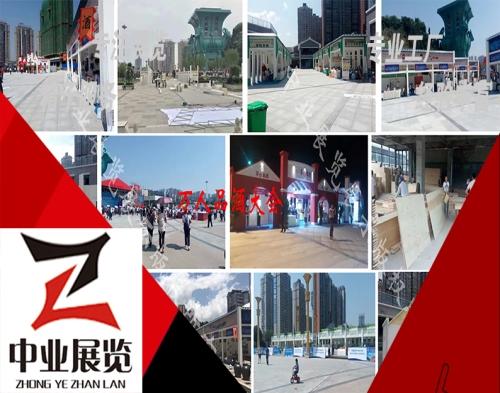 展馆展厅哪家好_绿博会展览设计制作规划-哈尔滨中业展览展示有限公司