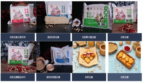 遂宁速冻豆腐厂家_豆腐厂家电话相关-四川六月天食品有限公司