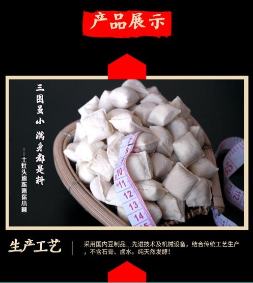 重庆中餐豆腐报价_豆腐厂家电话相关-四川六月天食品有限公司