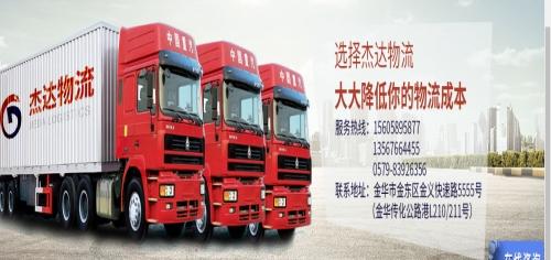金华到太原货运专线_金华到拉萨物流公司-浙江杰达物流有限公司