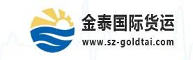 正宗海事申报_危化品-深圳市金泰国际货运代理有限公司