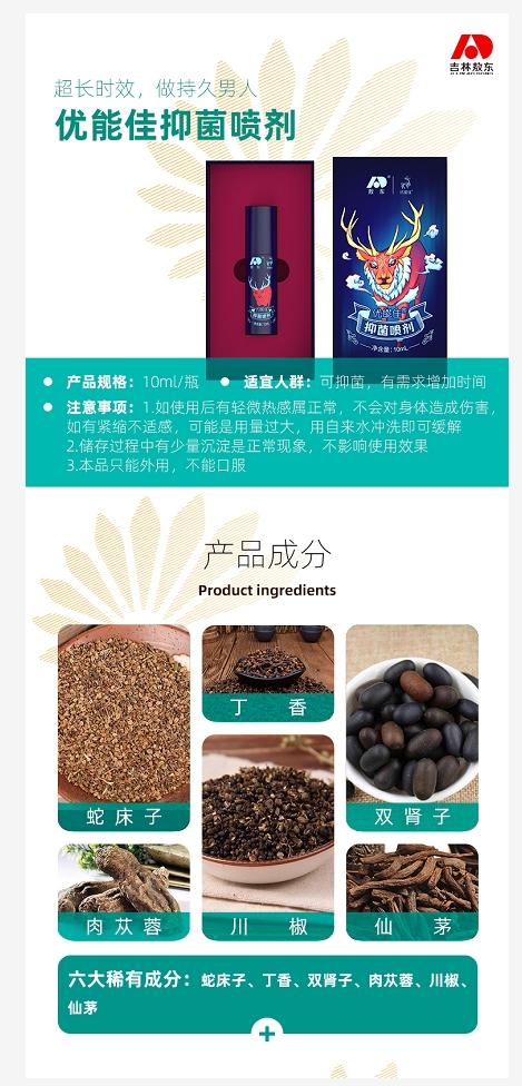 优能佳抑菌喷剂效果_喷剂相关-济南市长清区立屹食品销售中心