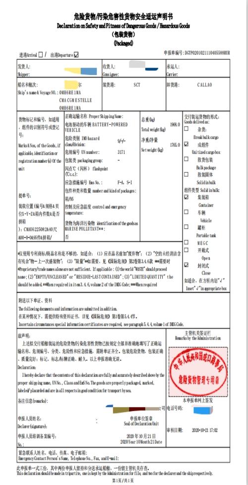危险品海陆空运输哪家便宜_正宗国际空运服务-深圳市金泰国际货运代理有限公司