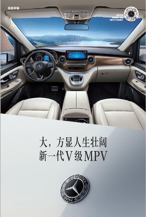 莱芜原装奔驰商务车哪家好_进口-山东润华永驰汽车销售服务有限公司